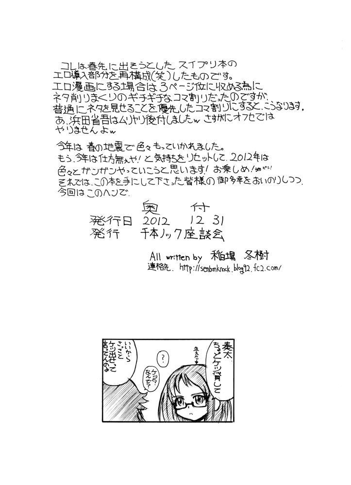 2011冬コミコピー本 9