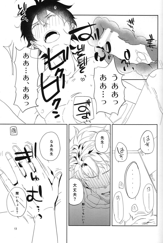 """""""Mata ashita"""" de sekai ga kawaru 13"""