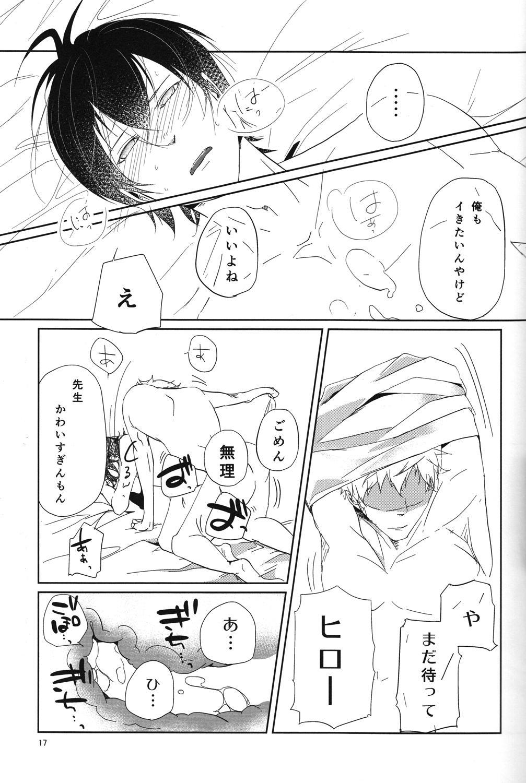 """""""Mata ashita"""" de sekai ga kawaru 17"""