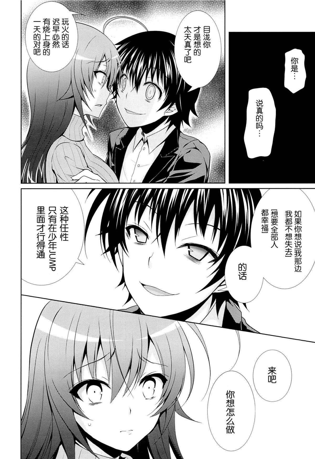 (C87) [Sugar*Berry*Syrup (Kuroe)] Hitozuma Medaka-chan (26) ga Kumagawa-kun ni NTR-reru Hon (Medaka Box) [Chinese] [脸肿汉化组] 25