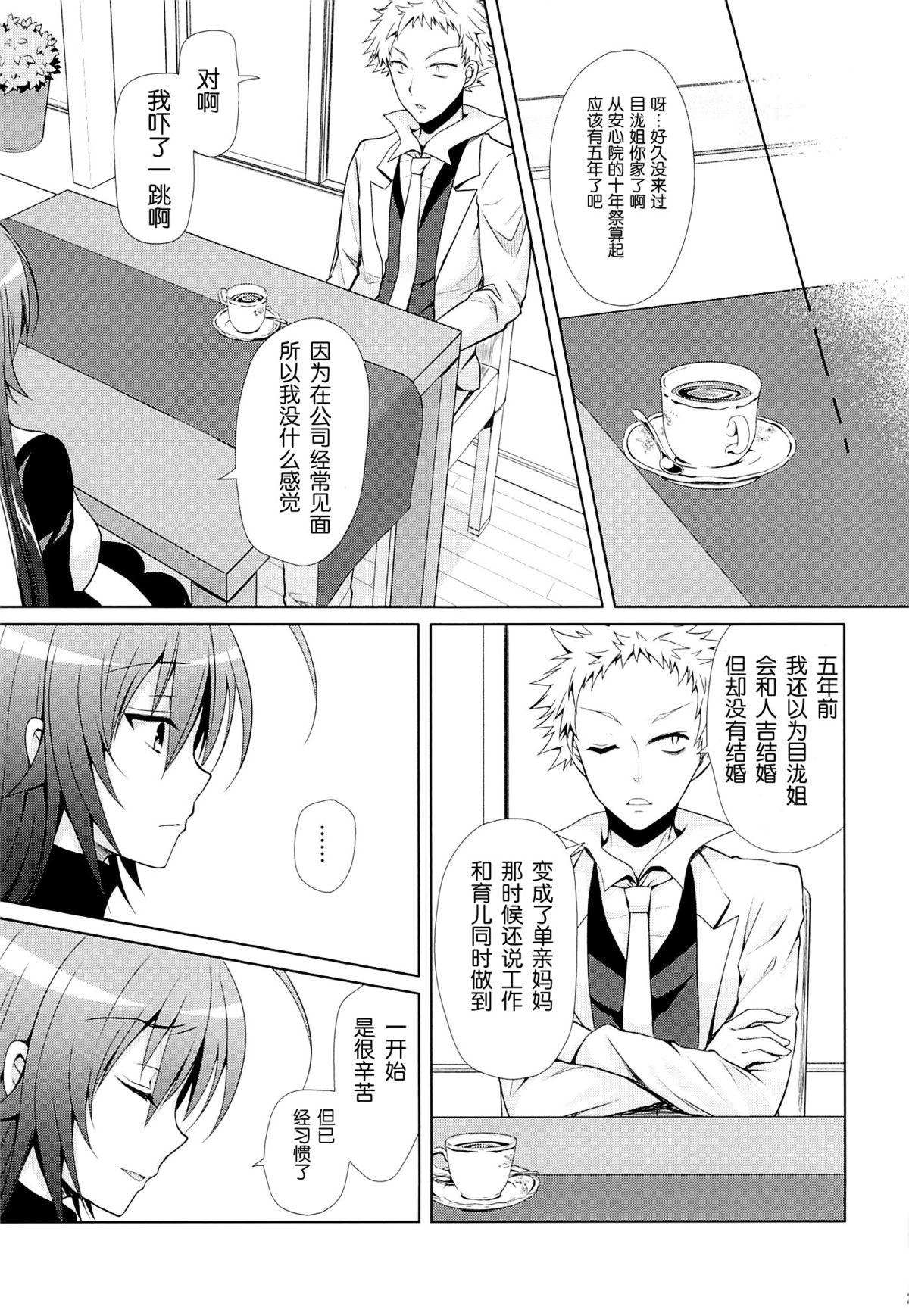 (C87) [Sugar*Berry*Syrup (Kuroe)] Hitozuma Medaka-chan (26) ga Kumagawa-kun ni NTR-reru Hon (Medaka Box) [Chinese] [脸肿汉化组] 26