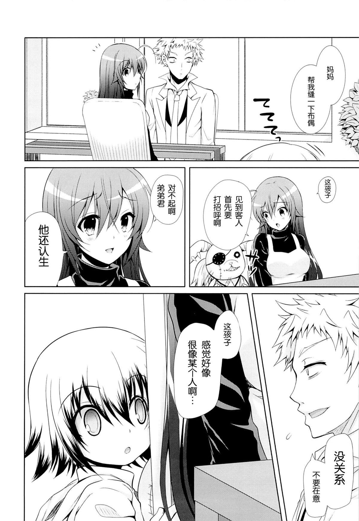 (C87) [Sugar*Berry*Syrup (Kuroe)] Hitozuma Medaka-chan (26) ga Kumagawa-kun ni NTR-reru Hon (Medaka Box) [Chinese] [脸肿汉化组] 27