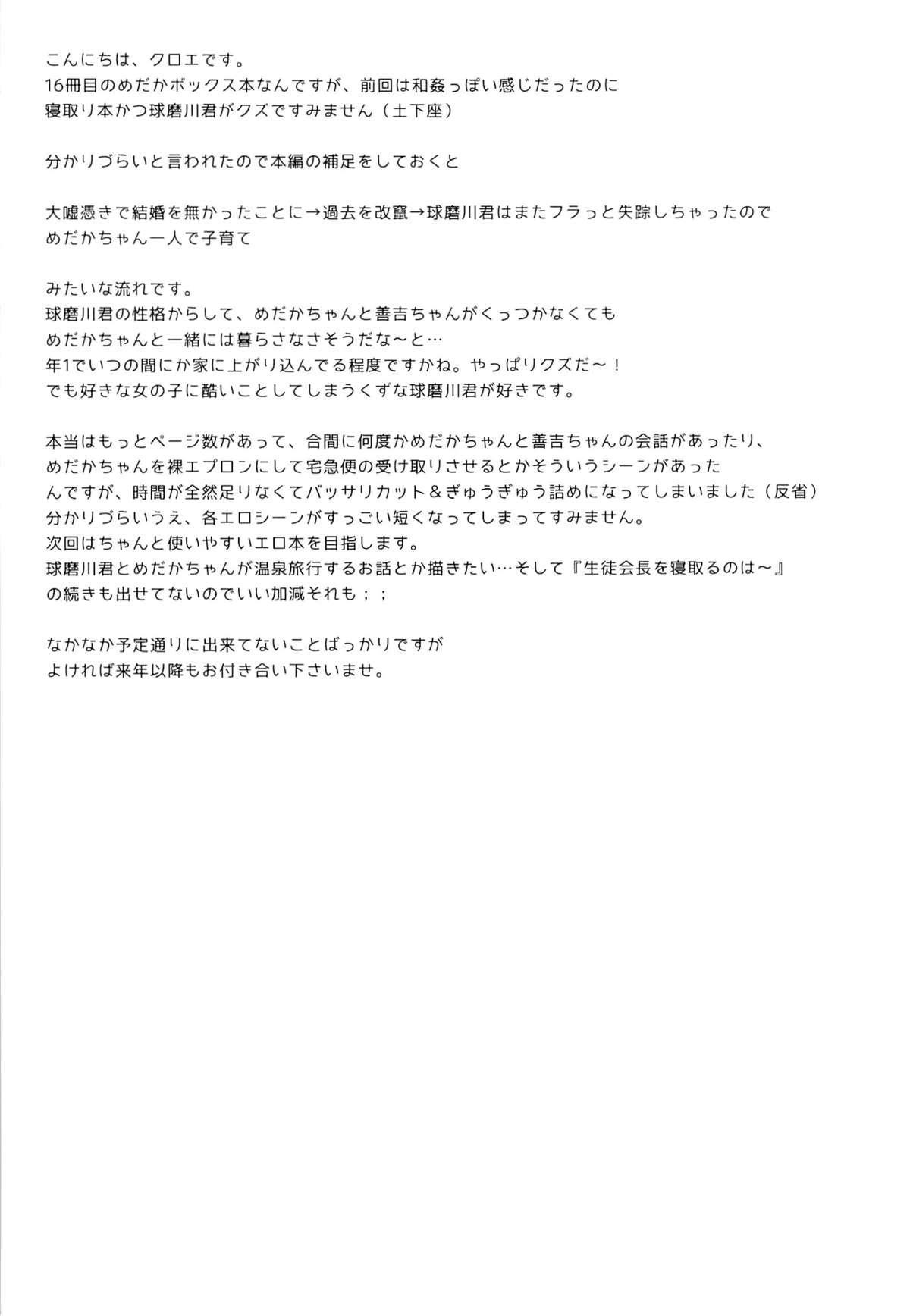 (C87) [Sugar*Berry*Syrup (Kuroe)] Hitozuma Medaka-chan (26) ga Kumagawa-kun ni NTR-reru Hon (Medaka Box) [Chinese] [脸肿汉化组] 28