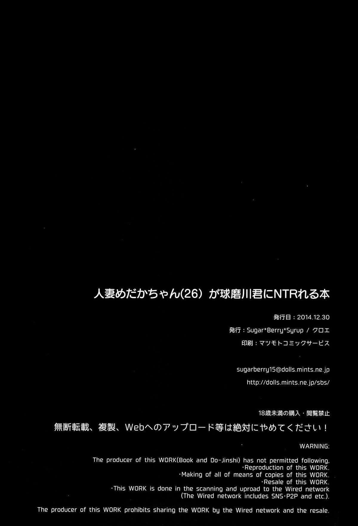 (C87) [Sugar*Berry*Syrup (Kuroe)] Hitozuma Medaka-chan (26) ga Kumagawa-kun ni NTR-reru Hon (Medaka Box) [Chinese] [脸肿汉化组] 29