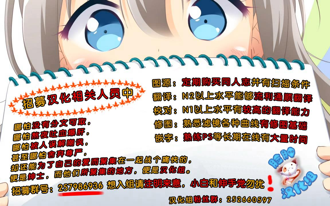 (C87) [Sugar*Berry*Syrup (Kuroe)] Hitozuma Medaka-chan (26) ga Kumagawa-kun ni NTR-reru Hon (Medaka Box) [Chinese] [脸肿汉化组] 31