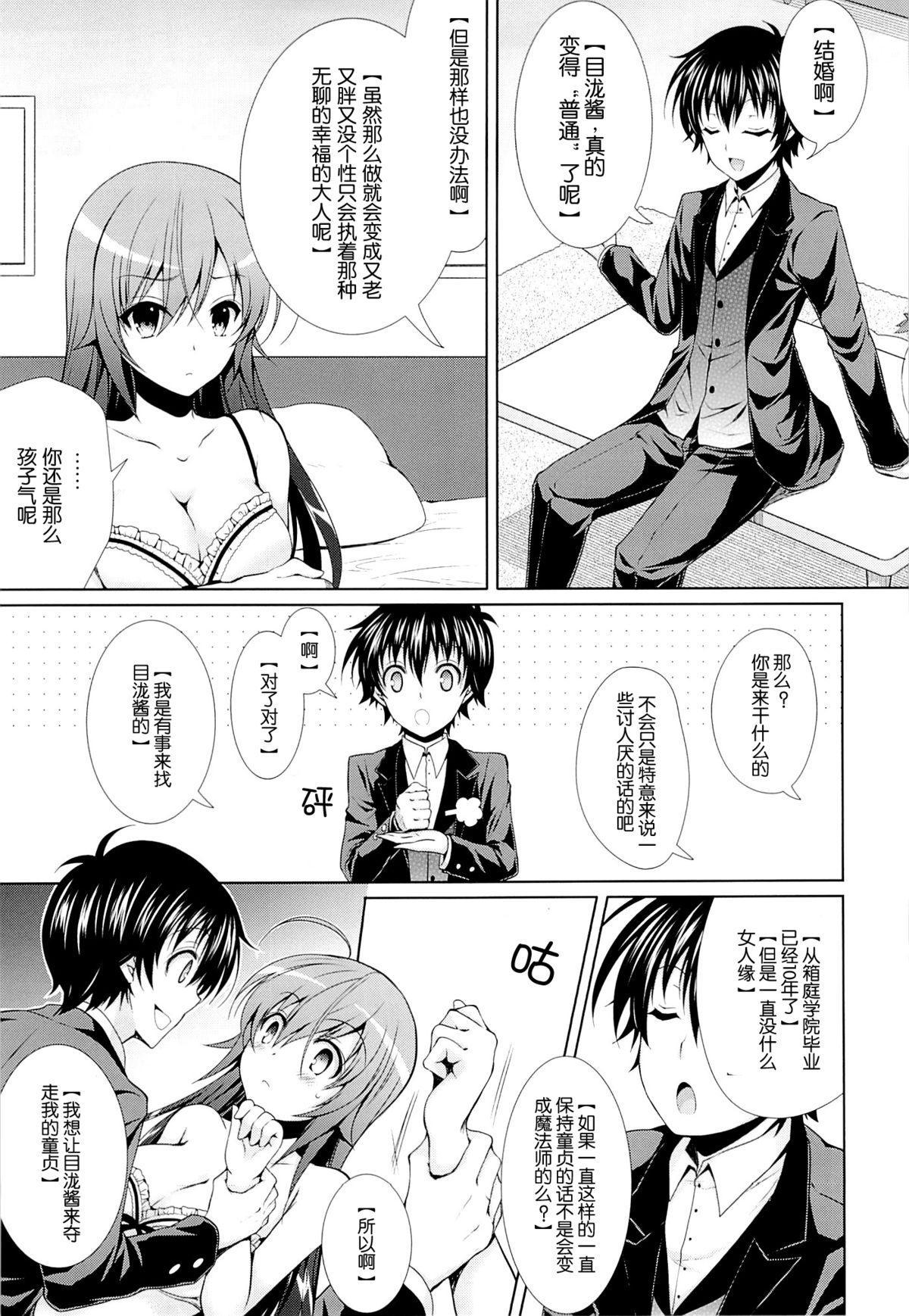 (C87) [Sugar*Berry*Syrup (Kuroe)] Hitozuma Medaka-chan (26) ga Kumagawa-kun ni NTR-reru Hon (Medaka Box) [Chinese] [脸肿汉化组] 6