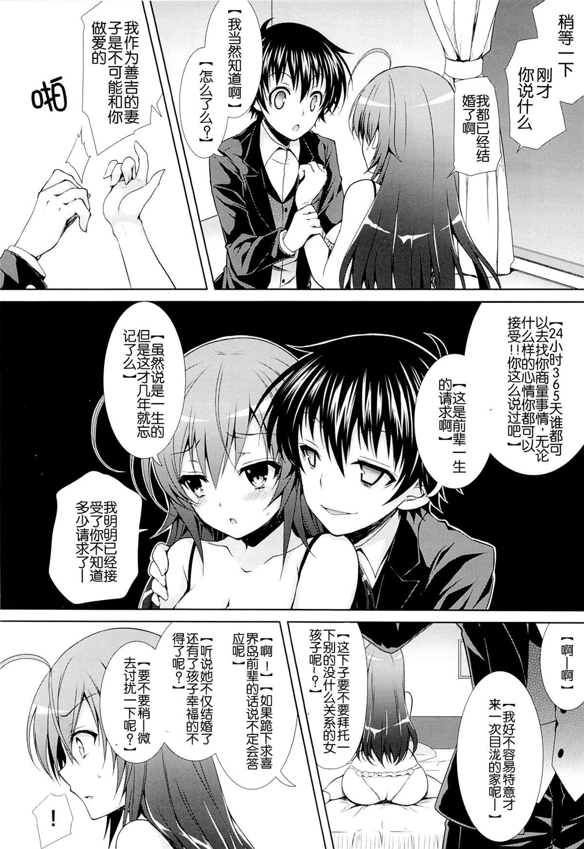 (C87) [Sugar*Berry*Syrup (Kuroe)] Hitozuma Medaka-chan (26) ga Kumagawa-kun ni NTR-reru Hon (Medaka Box) [Chinese] [脸肿汉化组] 7