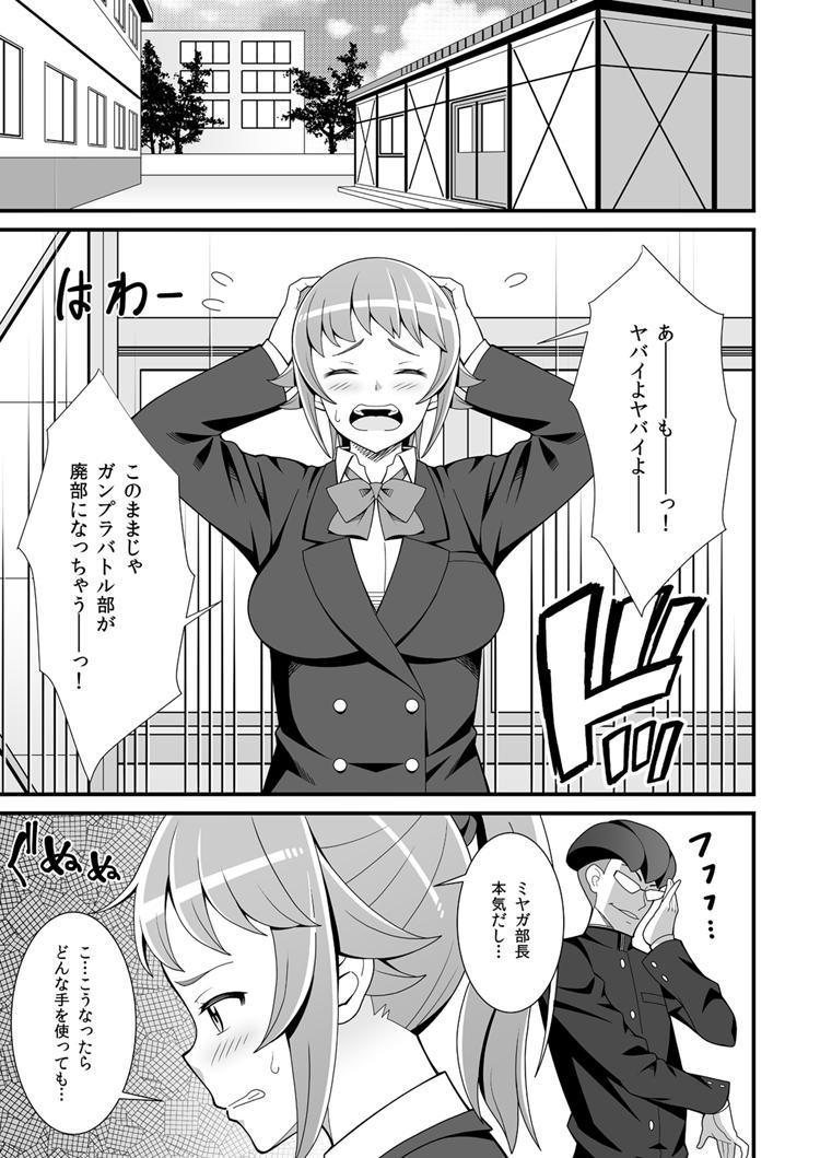 Buchou no Dosukebe Buin Kanyuu Try 0