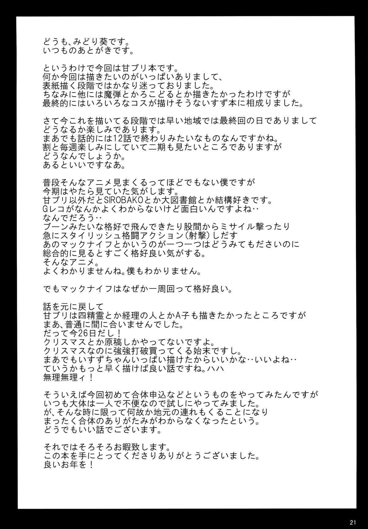 Hisho ga Tsukaeru! 19