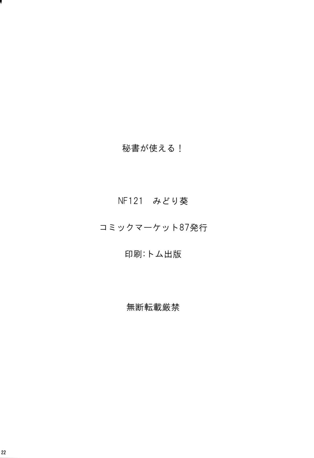 Hisho ga Tsukaeru! 20