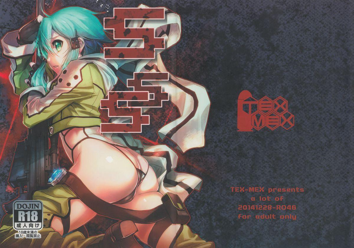 (C87) [TEX-MEX (Red Bear)] SSS Sinon-chan Sinon-chan Sukisuki (Sword Art Online) 0