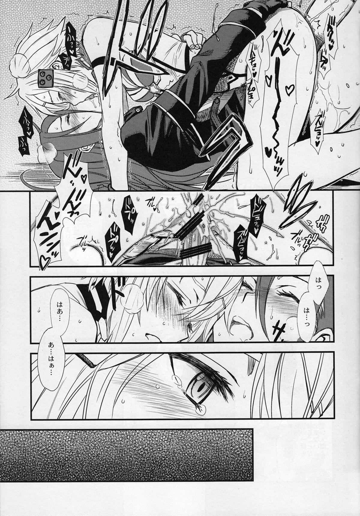 (C87) [TEX-MEX (Red Bear)] SSS Sinon-chan Sinon-chan Sukisuki (Sword Art Online) 19