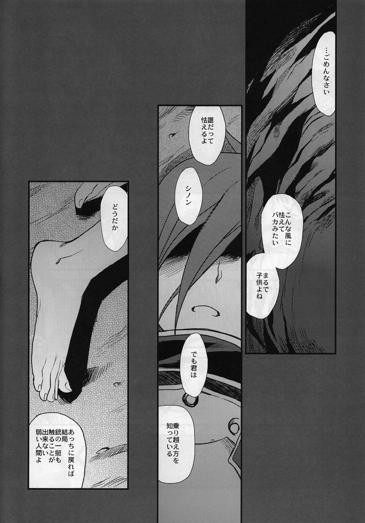 (C87) [TEX-MEX (Red Bear)] SSS Sinon-chan Sinon-chan Sukisuki (Sword Art Online) 20
