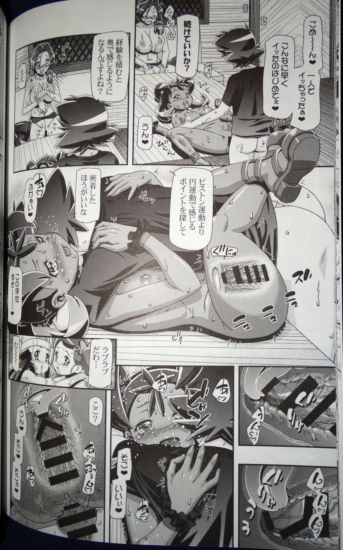 PM GALS Satoshi Musou 14