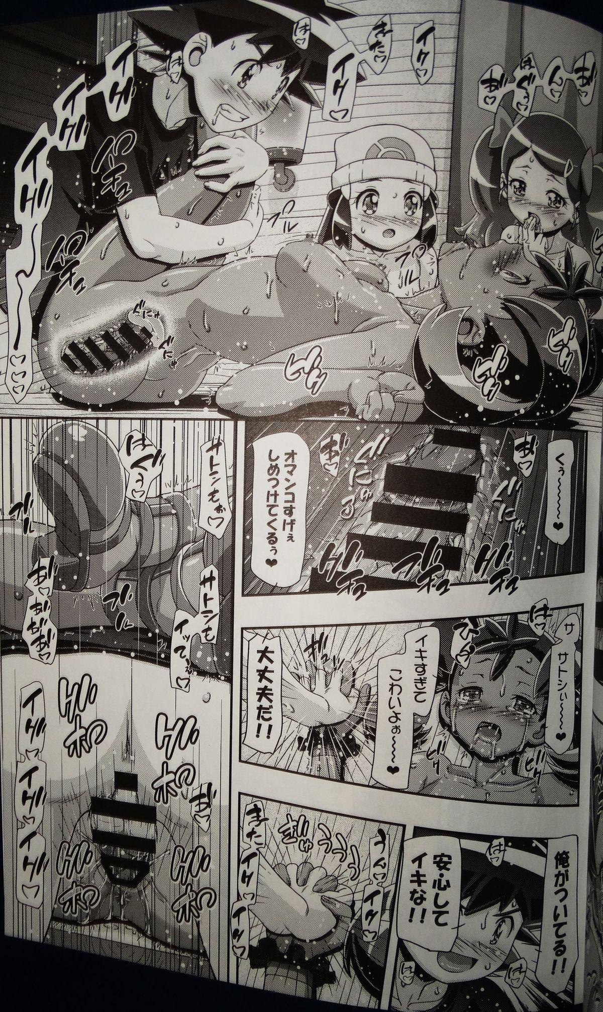 PM GALS Satoshi Musou 17