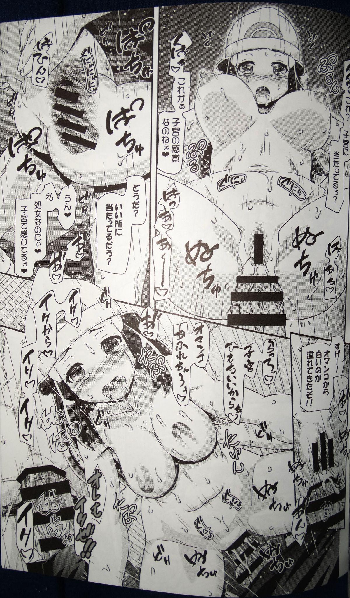 PM GALS Satoshi Musou 23