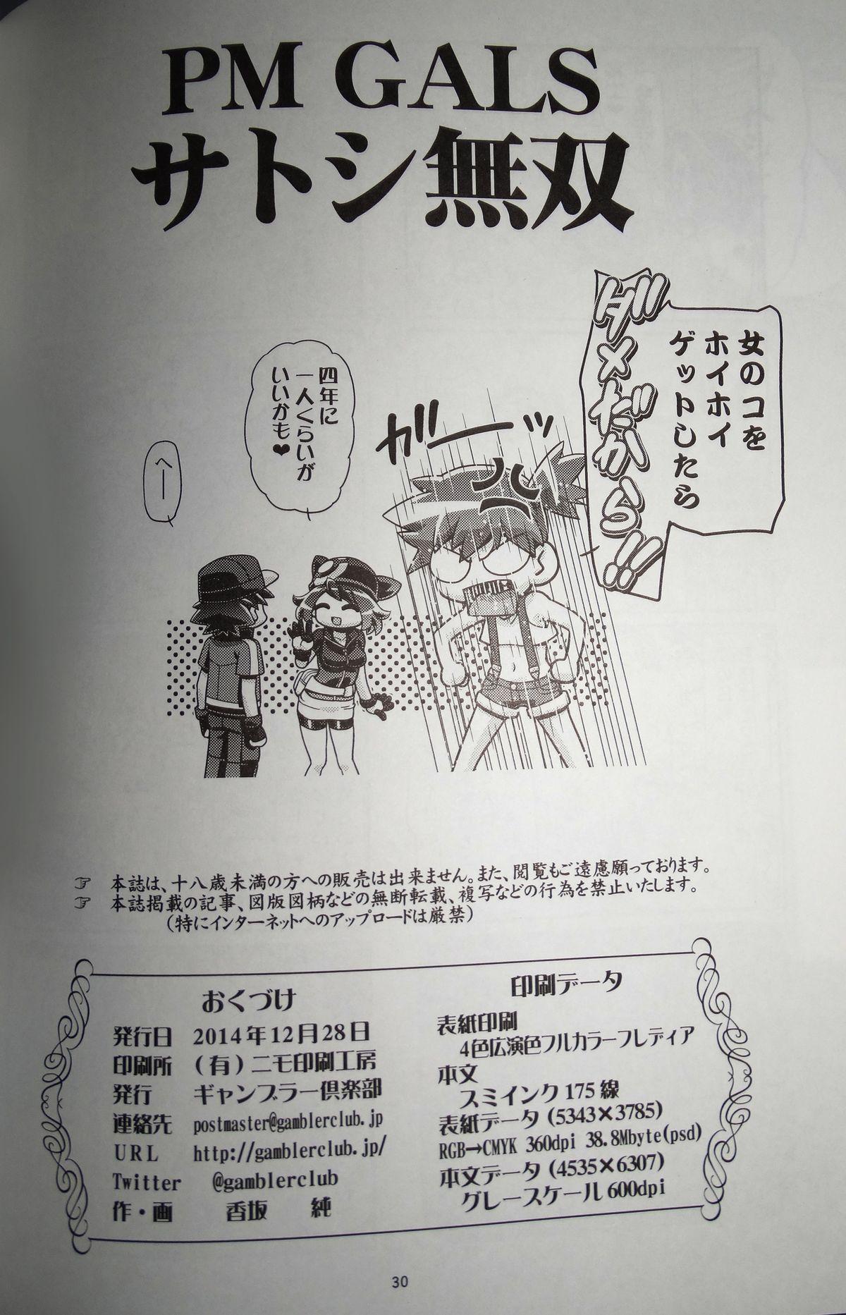 PM GALS Satoshi Musou 28
