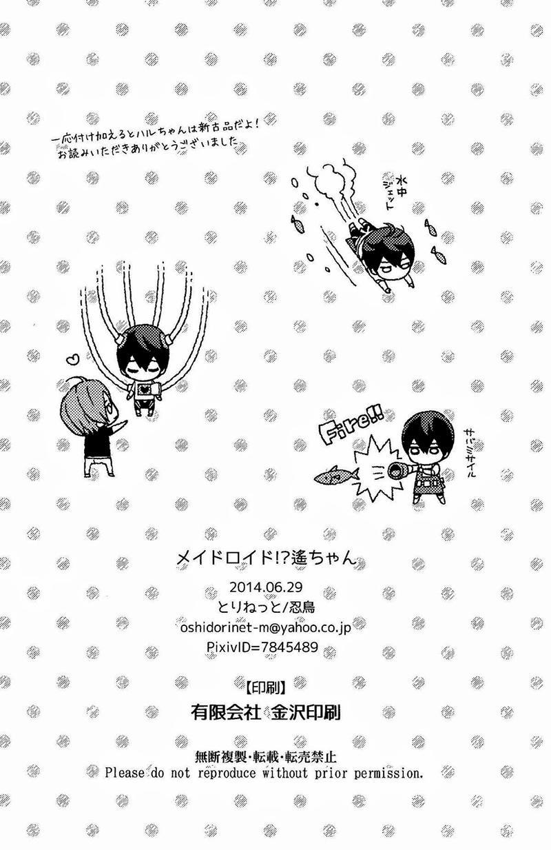 Maidroid!? Haruka-chan 20