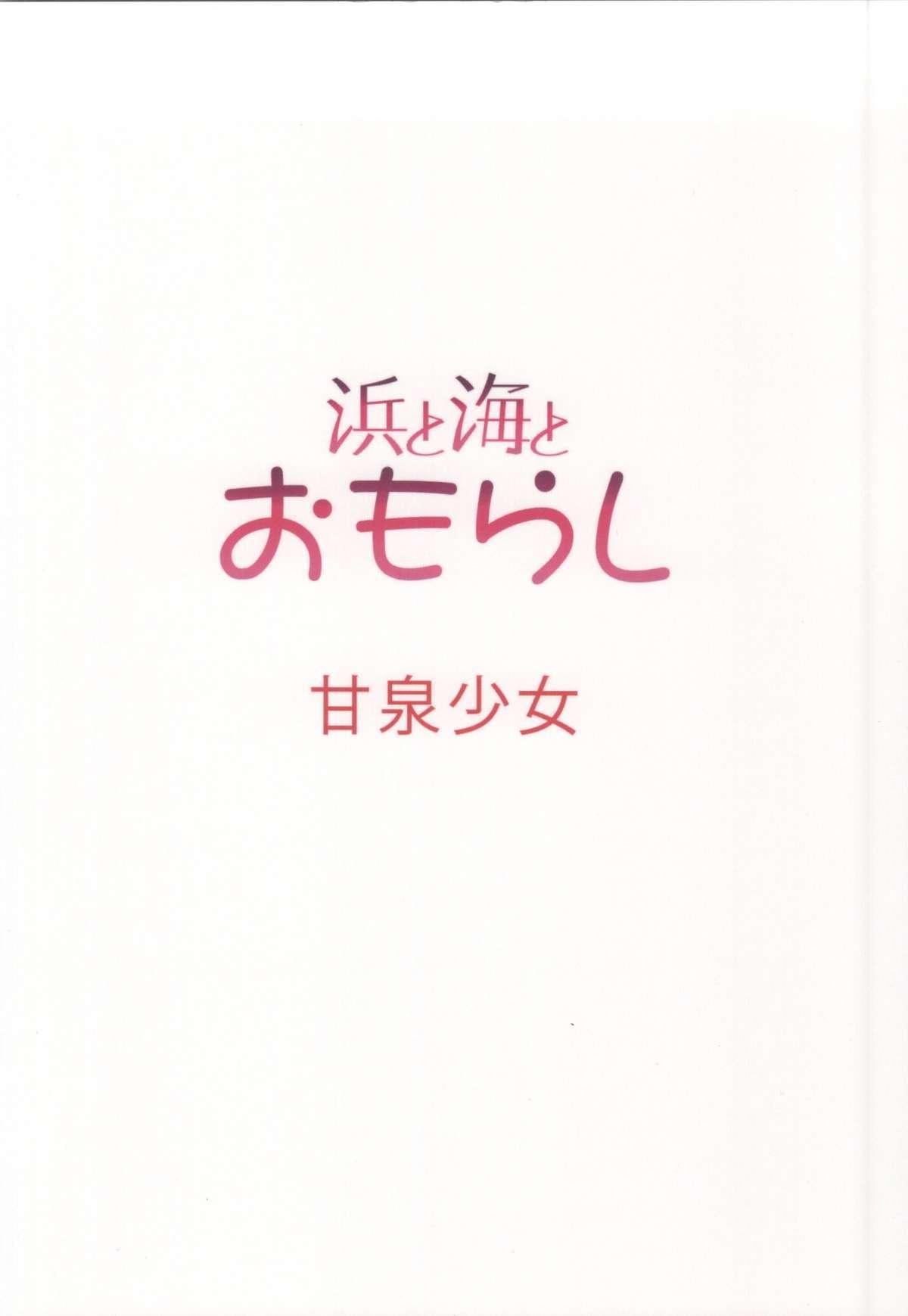 Hama to Umi to Omorashi 24