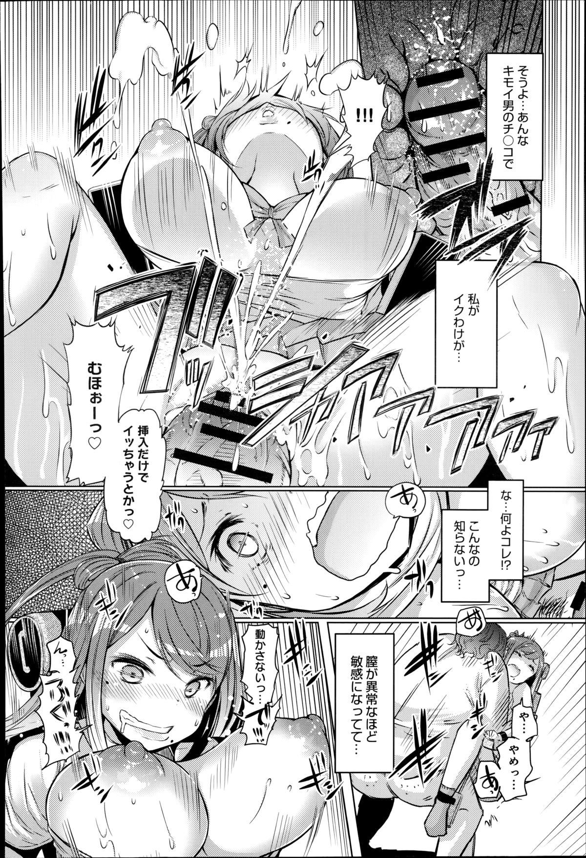 Imouto Kansatsu Nikki 1 days - 2 days 13