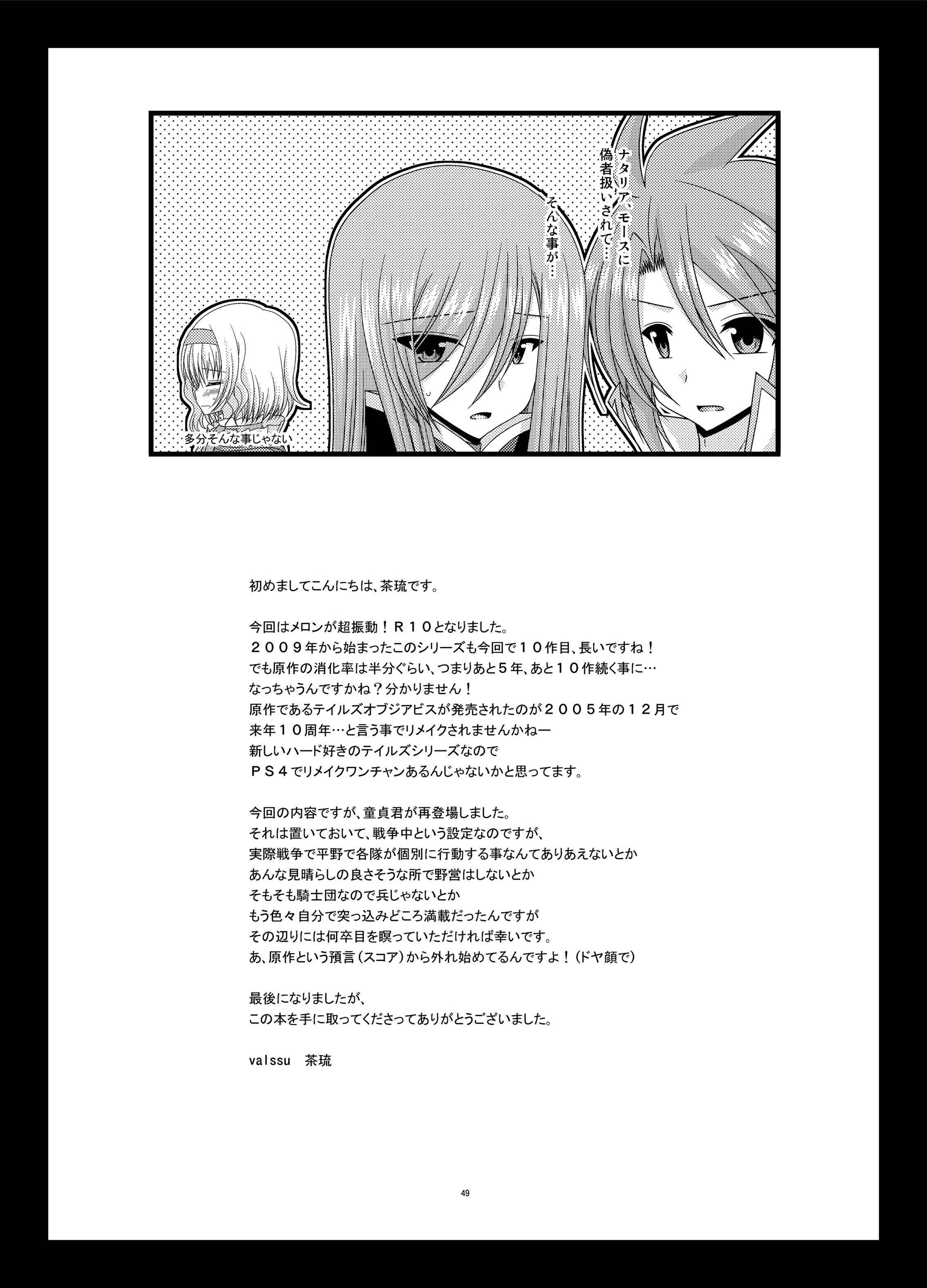 Melon ga Chou Shindou! R10 48