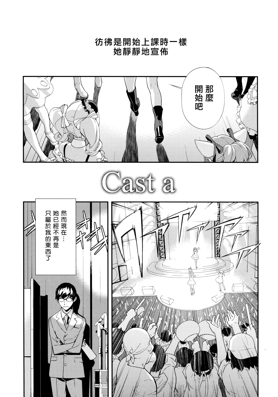 Cast a 4