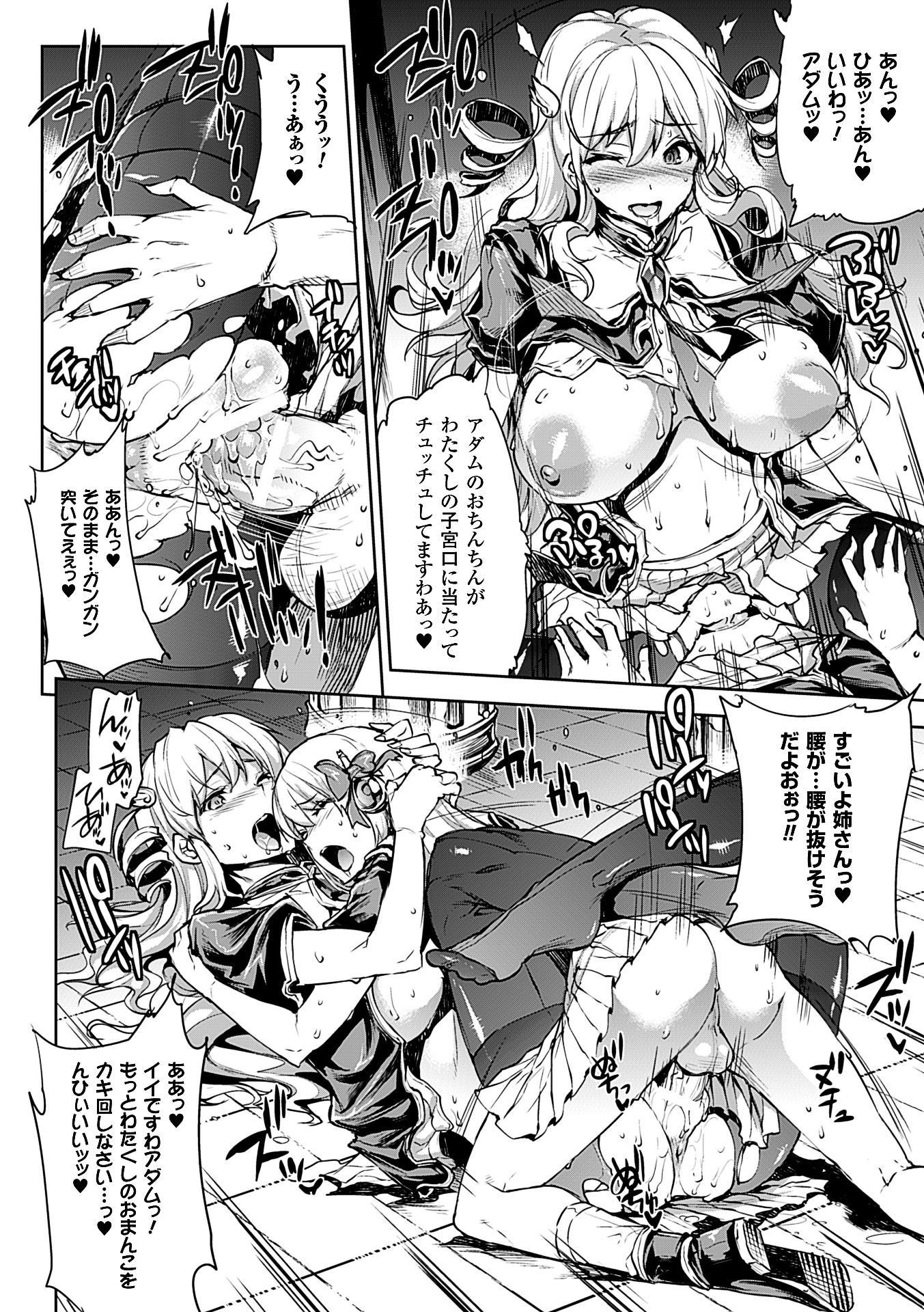 Shinkyoku no Grimoire II 99