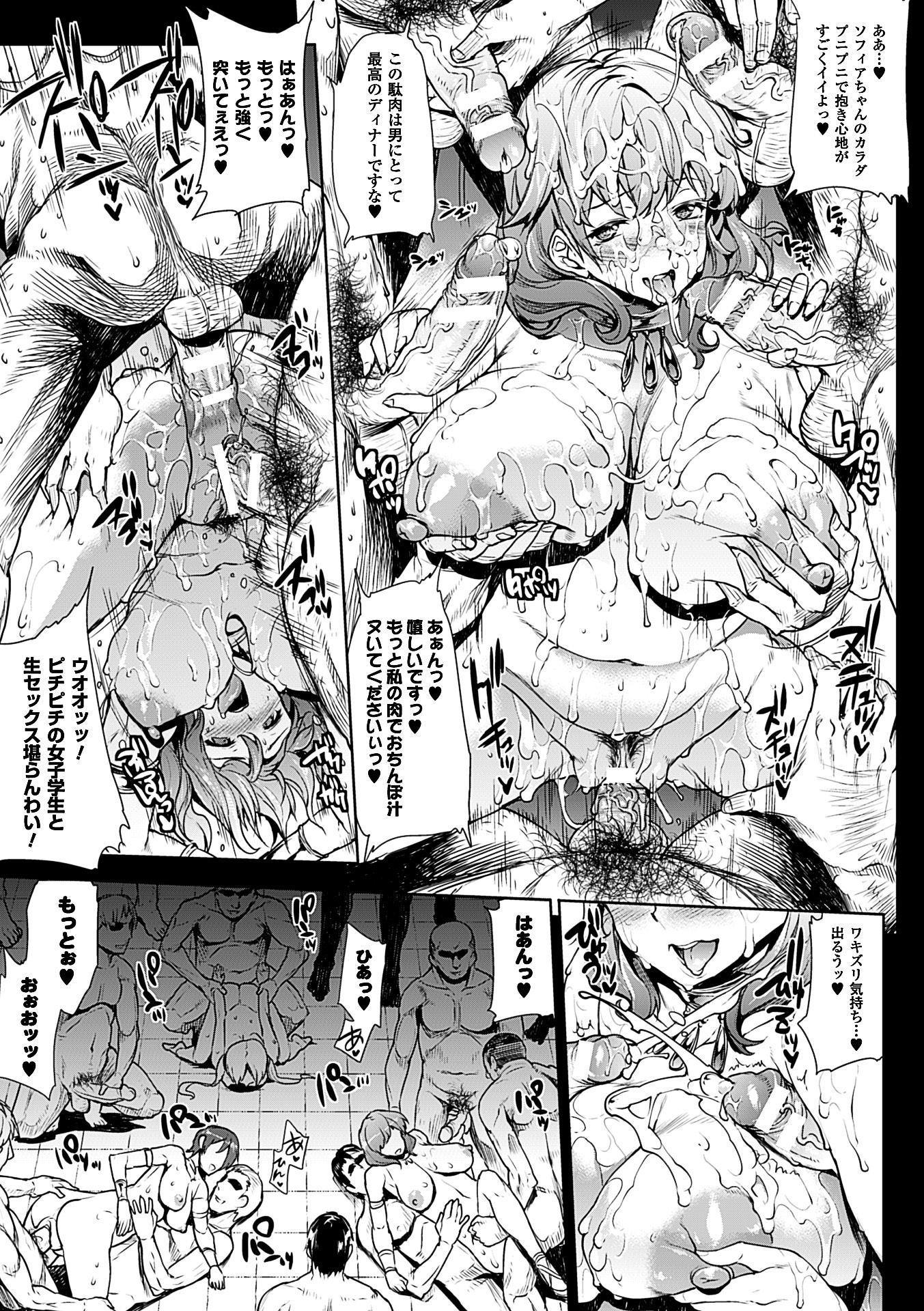 Shinkyoku no Grimoire II 112