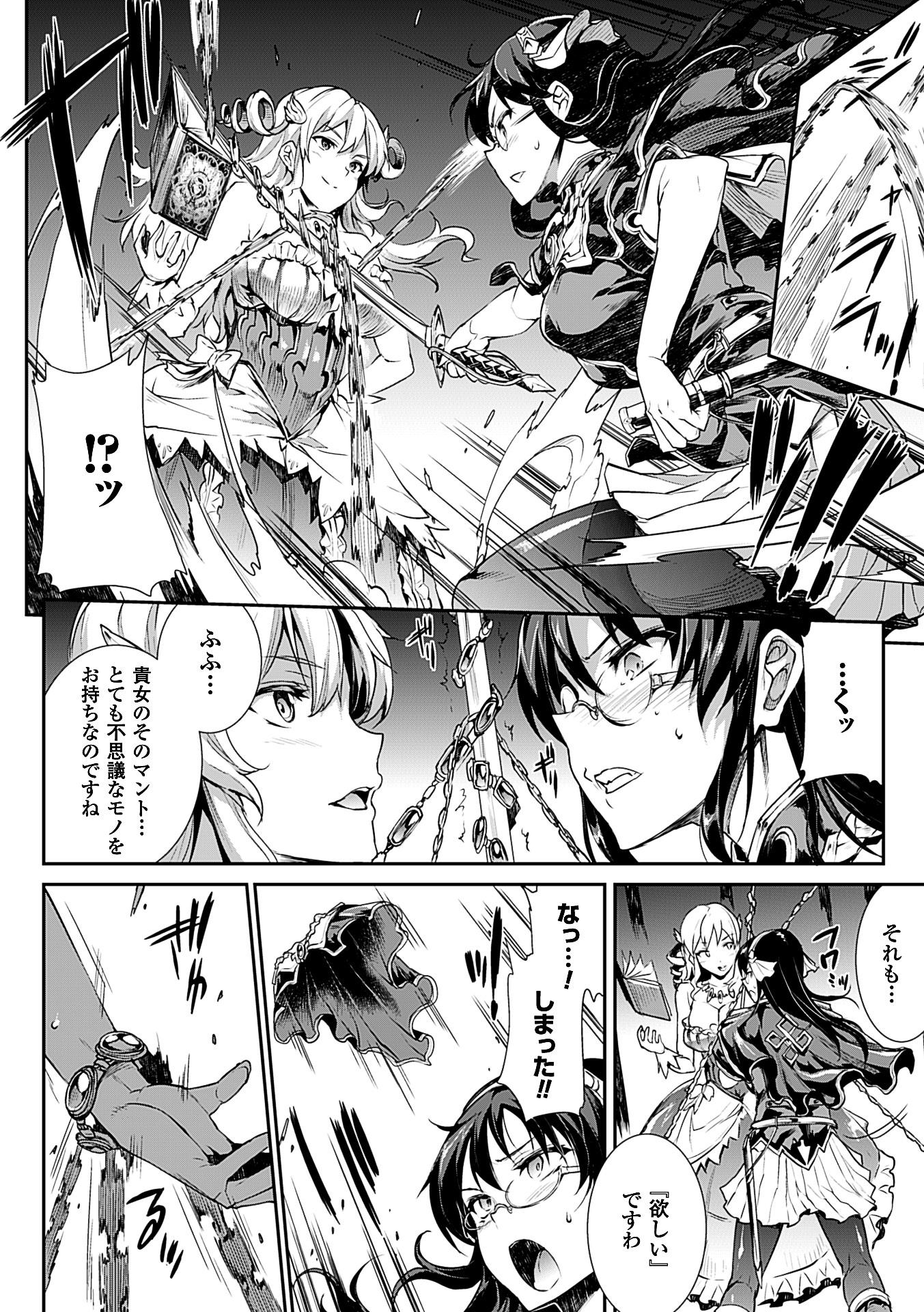 Shinkyoku no Grimoire II 11