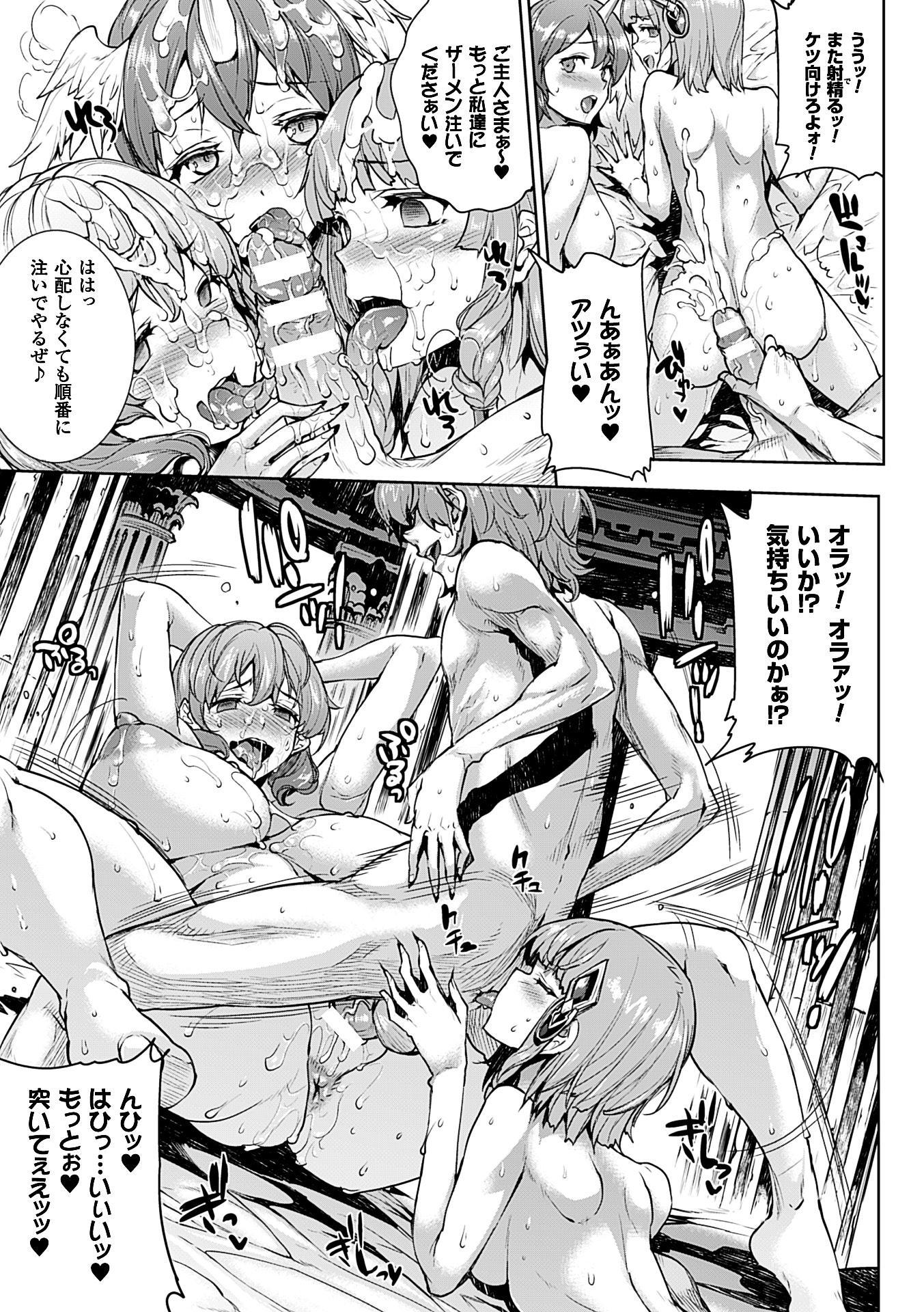 Shinkyoku no Grimoire II 142