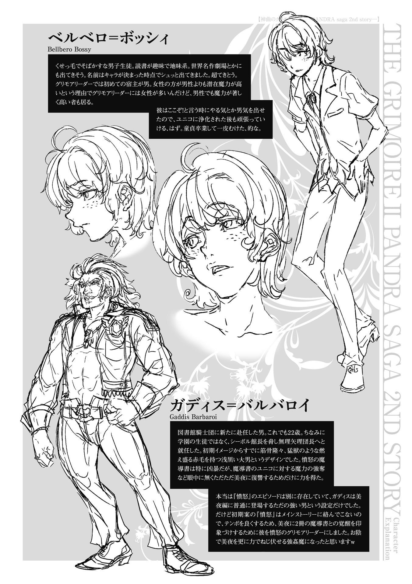 Shinkyoku no Grimoire II 149