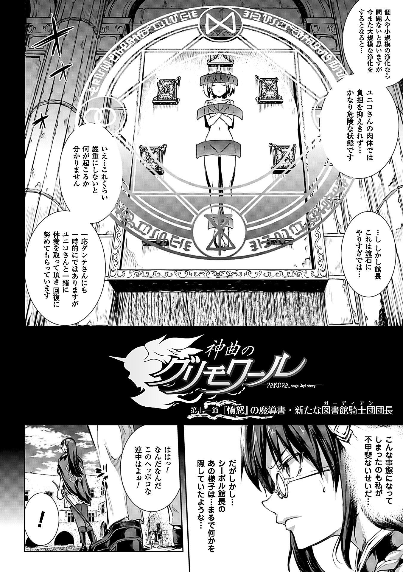 Shinkyoku no Grimoire II 151