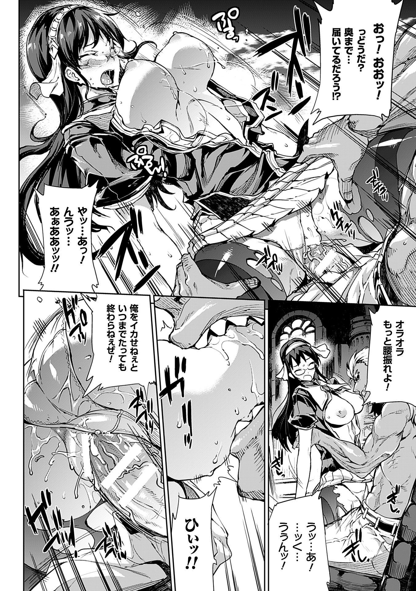 Shinkyoku no Grimoire II 169