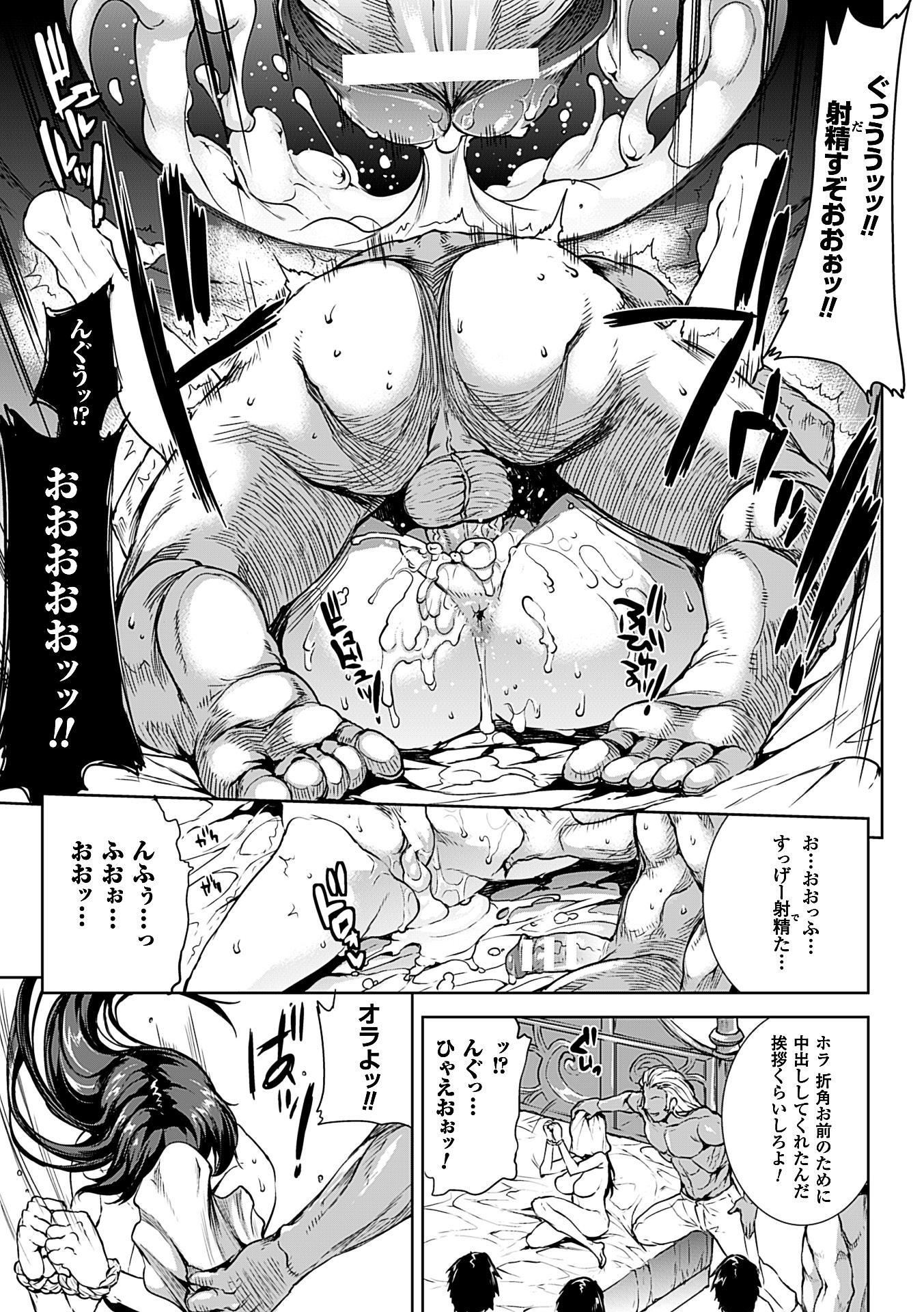 Shinkyoku no Grimoire II 186