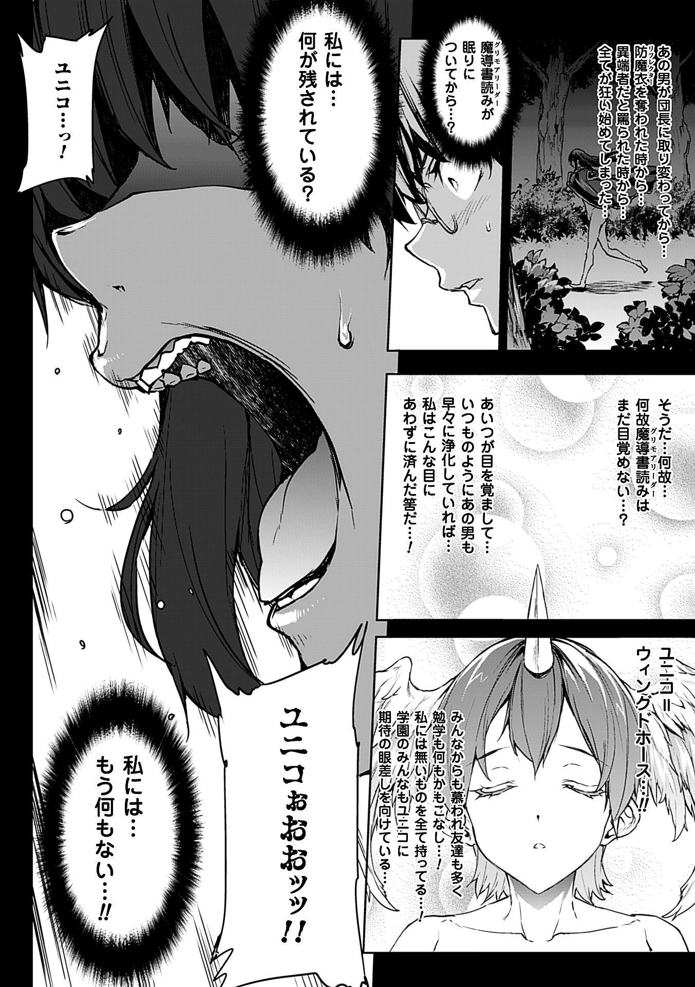 Shinkyoku no Grimoire II 199
