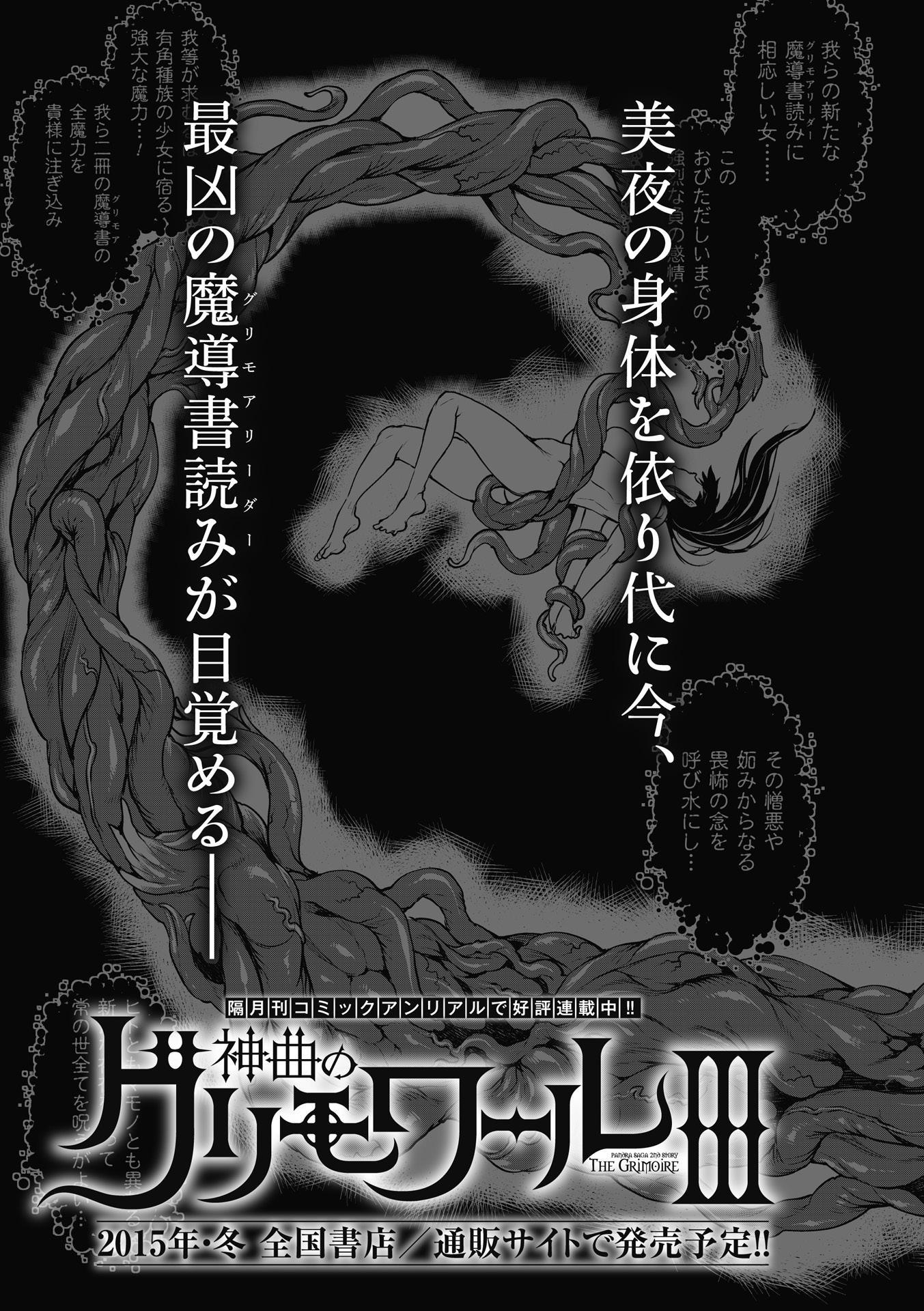 Shinkyoku no Grimoire II 204