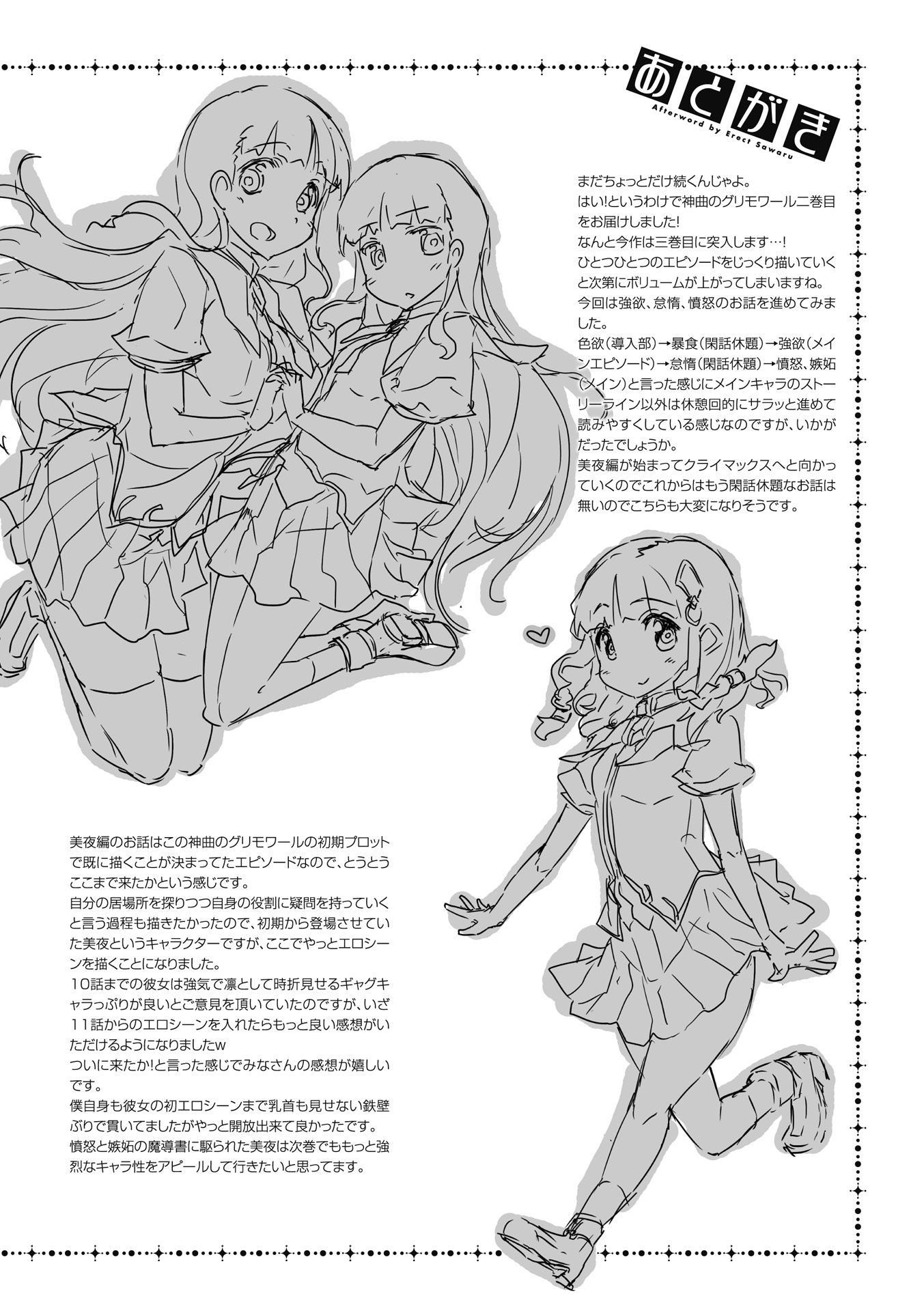 Shinkyoku no Grimoire II 205