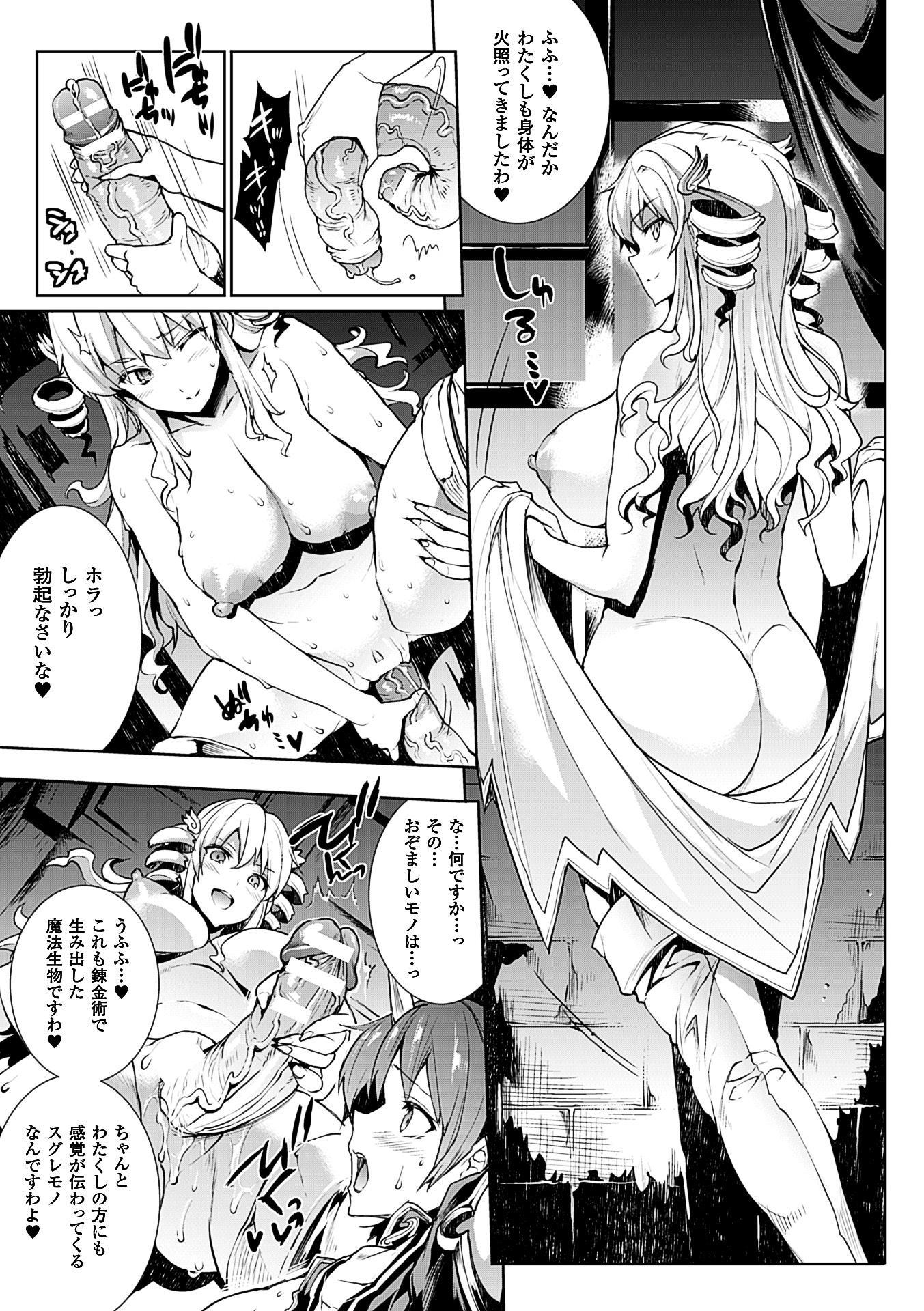 Shinkyoku no Grimoire II 20