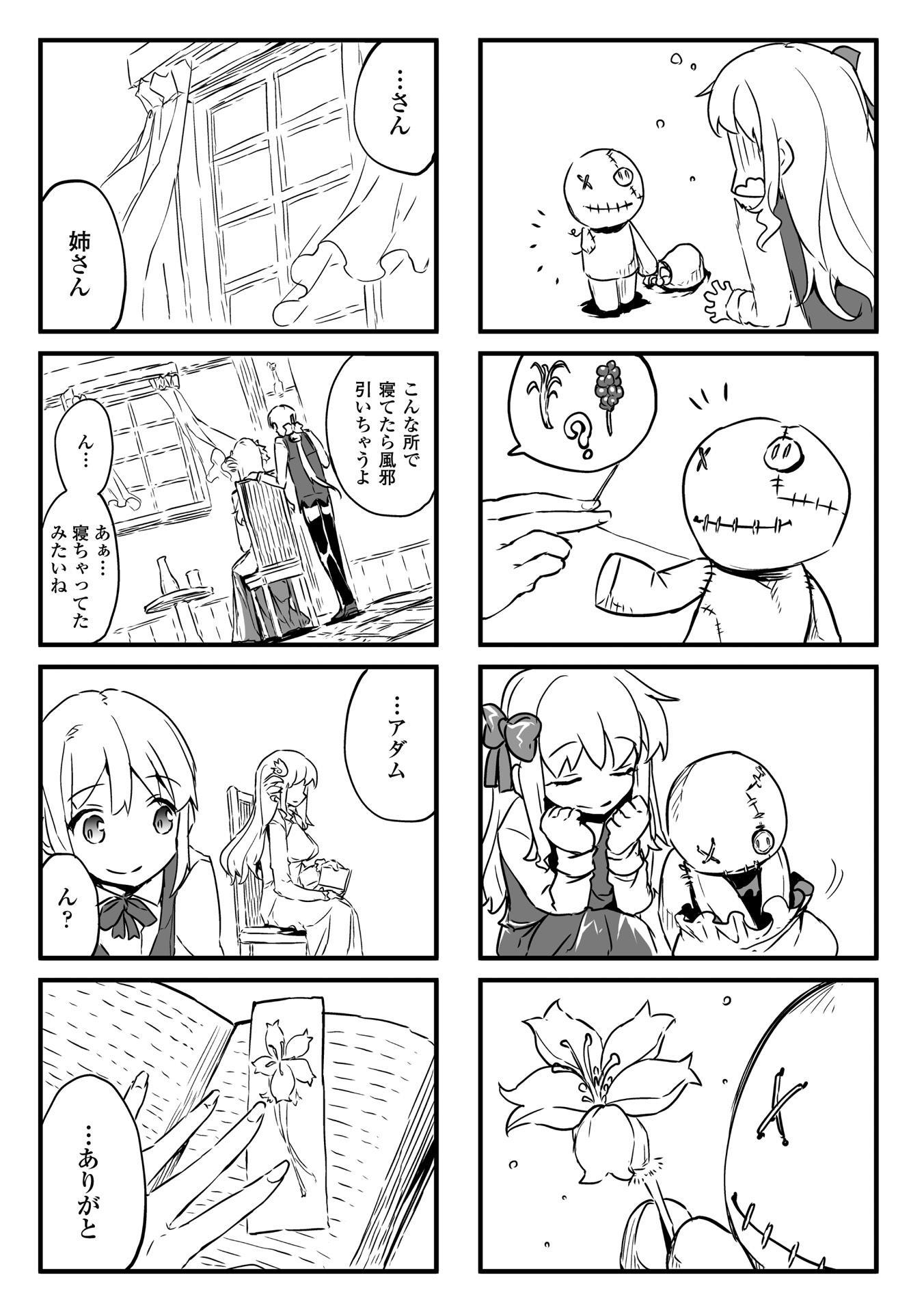 Shinkyoku no Grimoire II 212