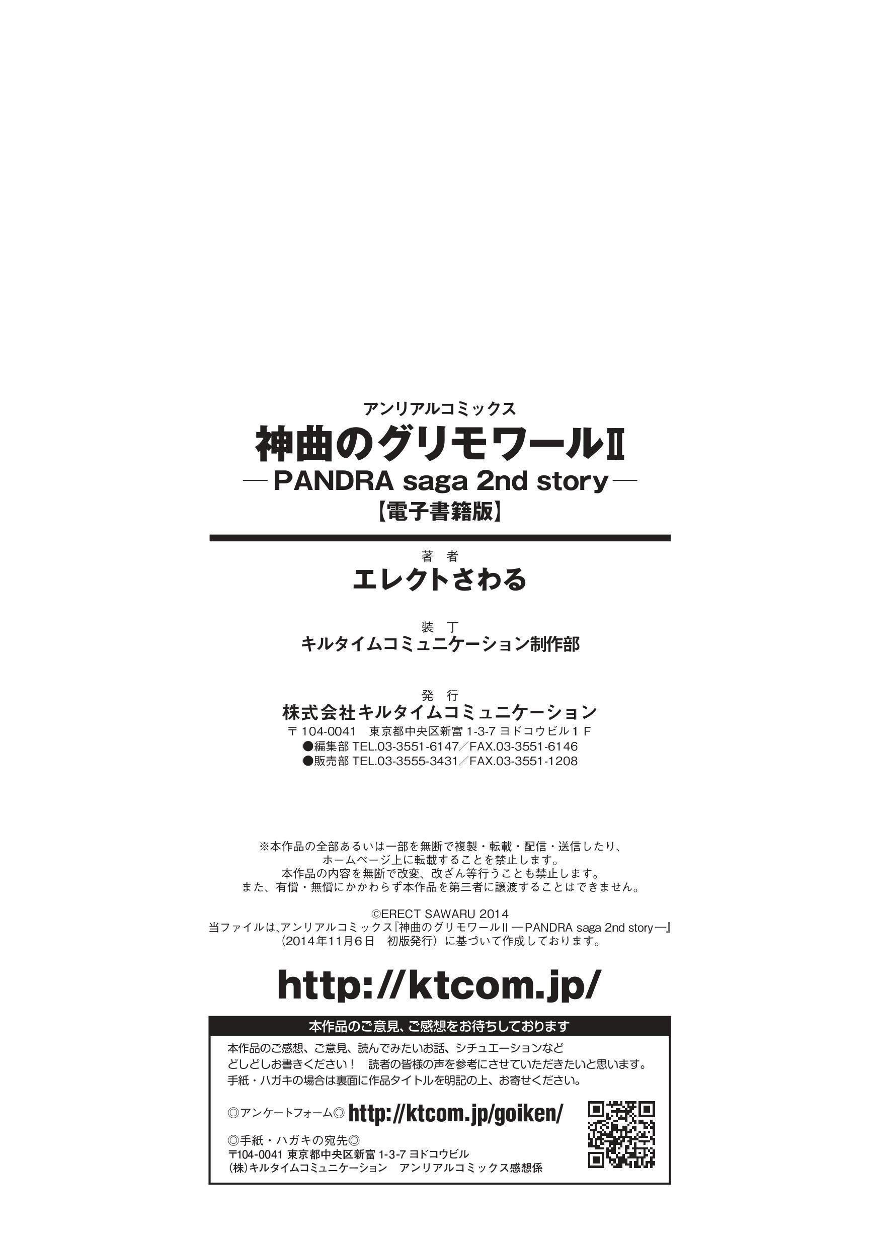 Shinkyoku no Grimoire II 213