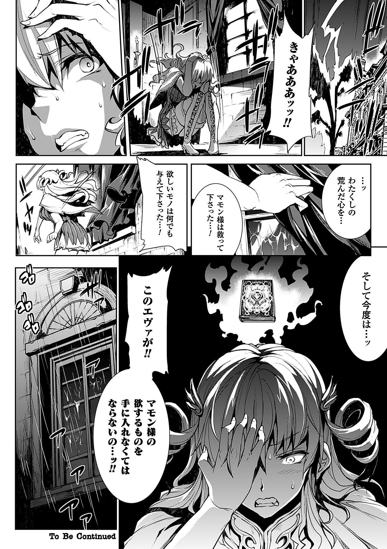 Shinkyoku no Grimoire II 29
