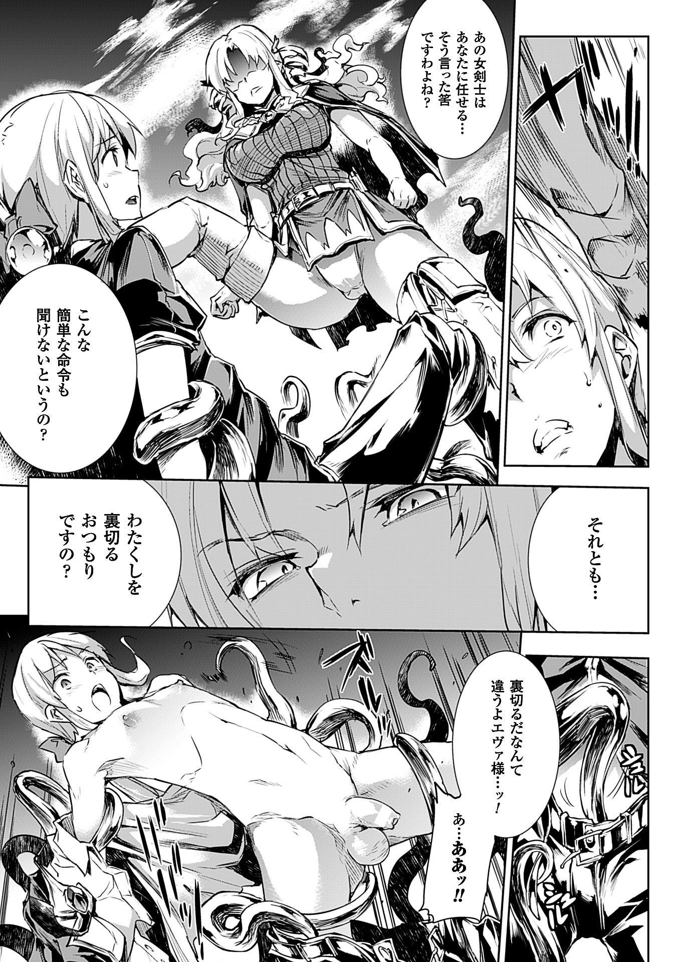Shinkyoku no Grimoire II 40