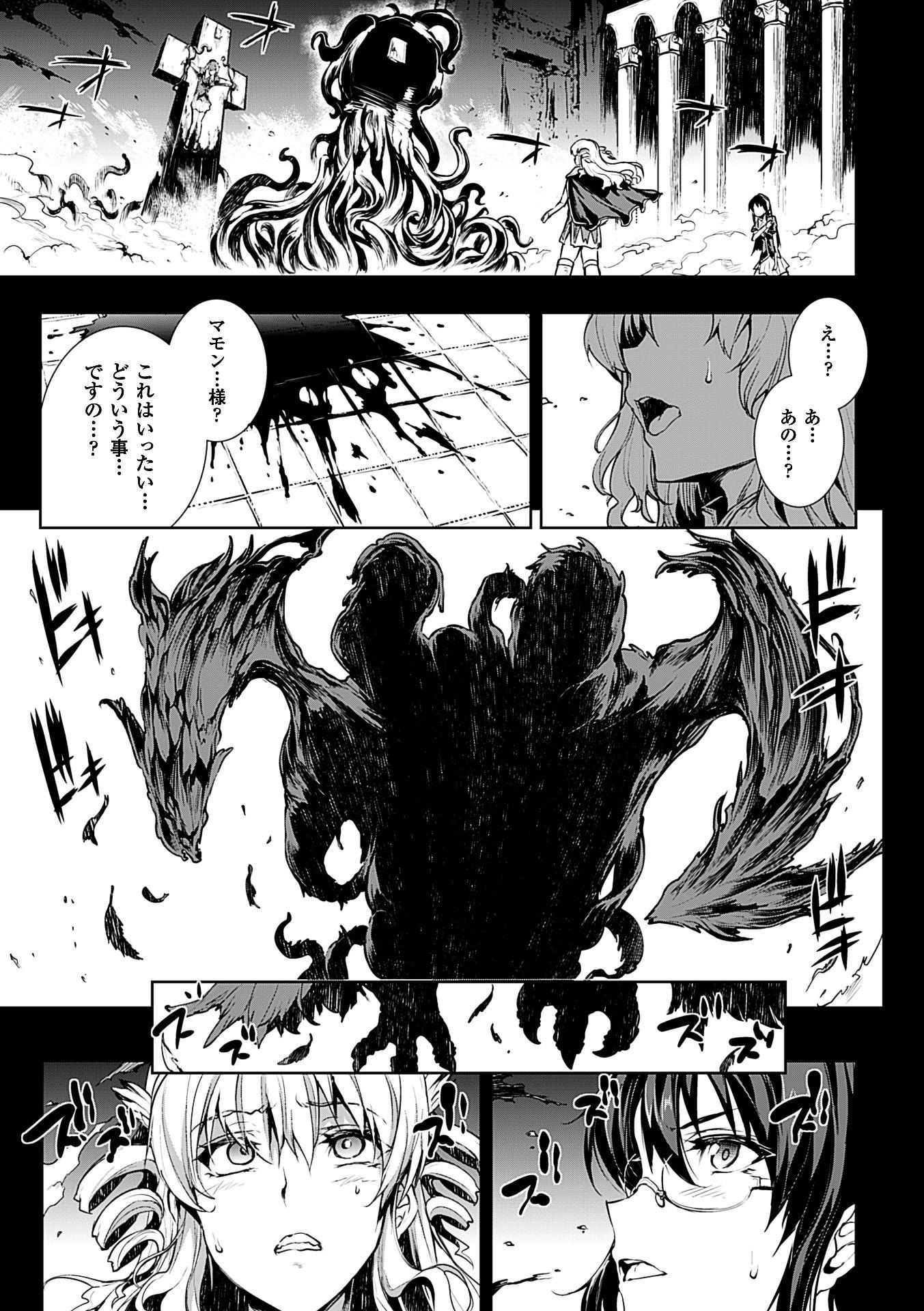 Shinkyoku no Grimoire II 58
