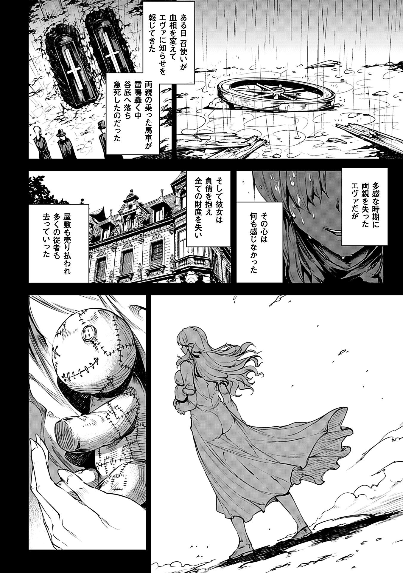 Shinkyoku no Grimoire II 61