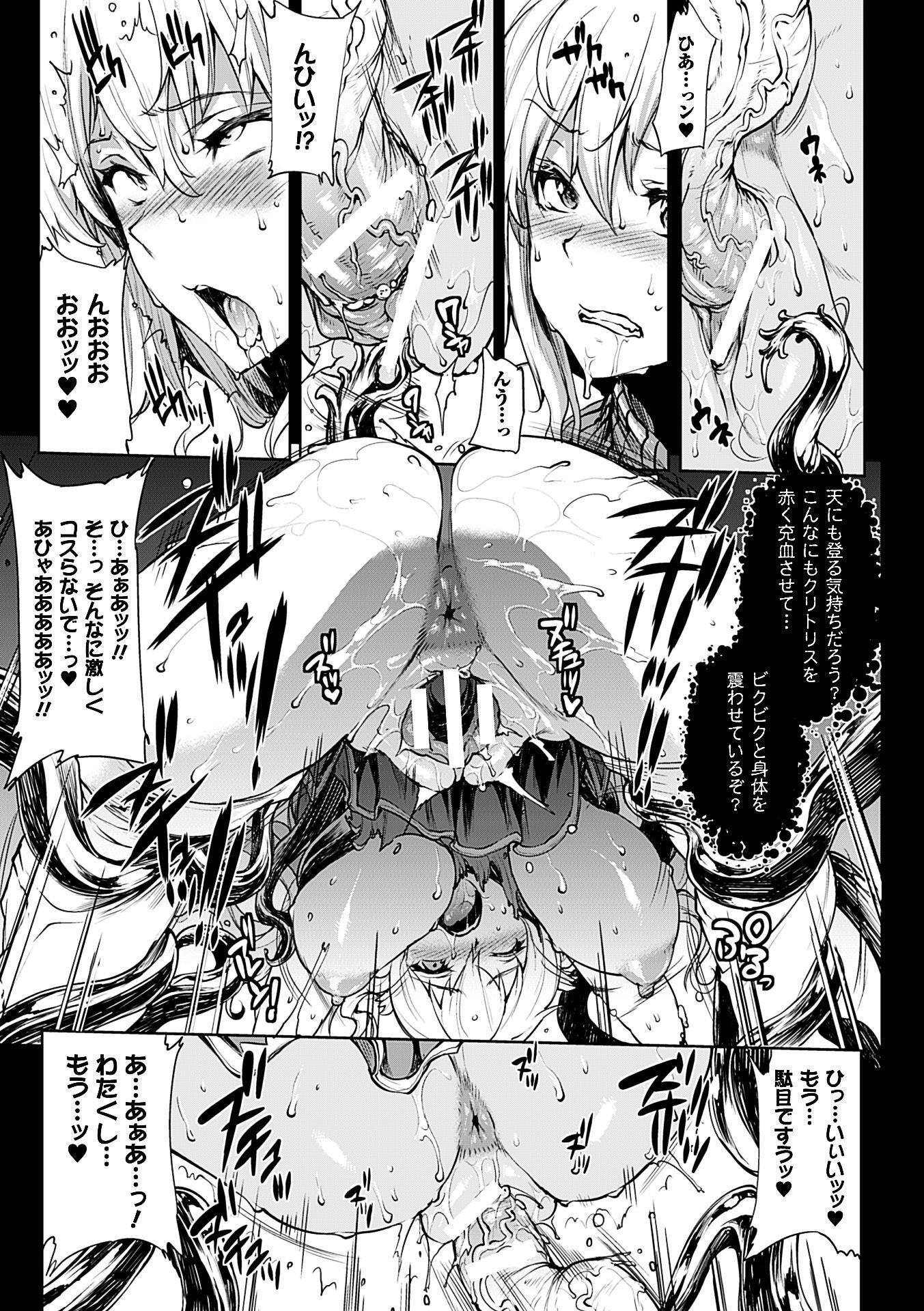 Shinkyoku no Grimoire II 68