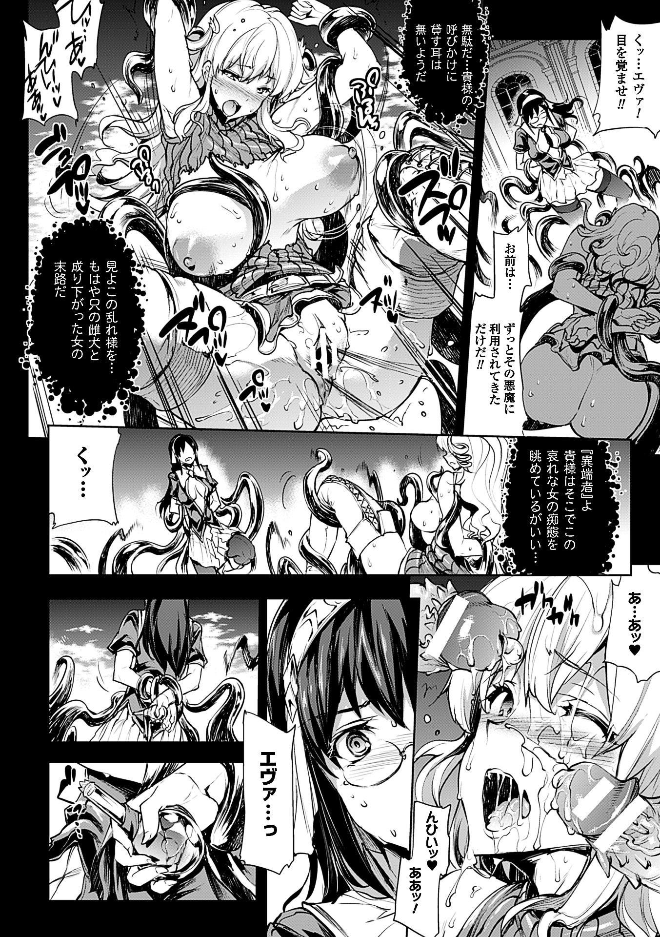 Shinkyoku no Grimoire II 71