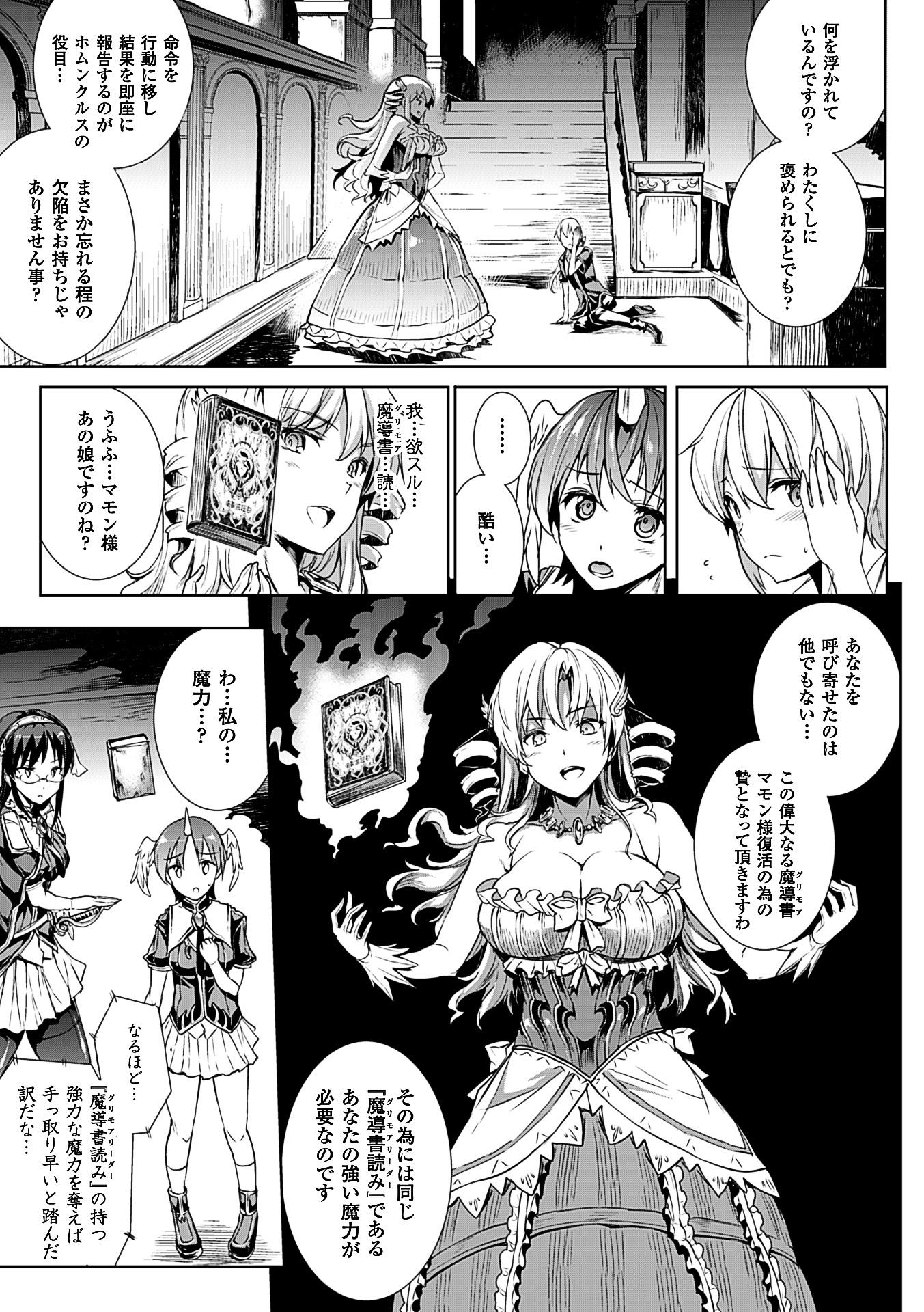 Shinkyoku no Grimoire II 8