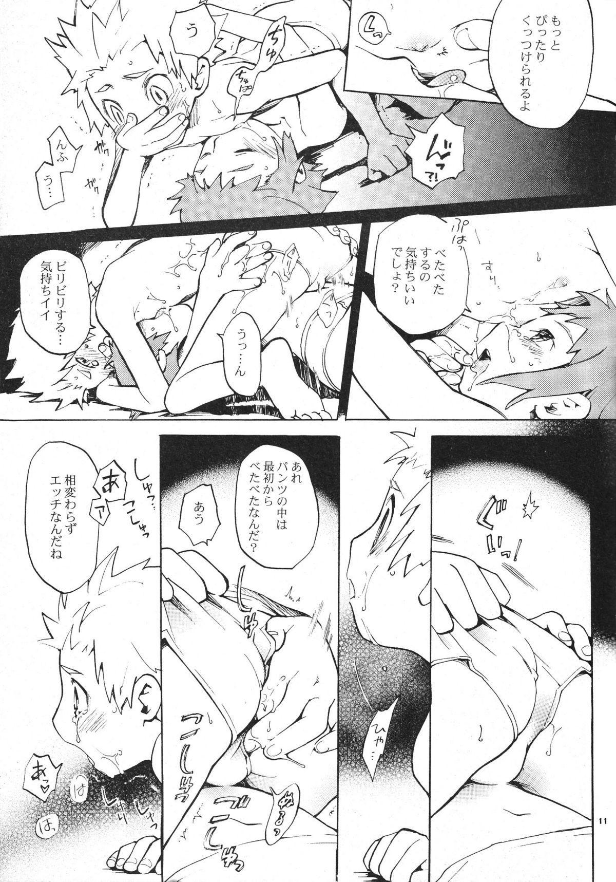 Shounen Yo Genshi De Are Boys Be Barbarous 12