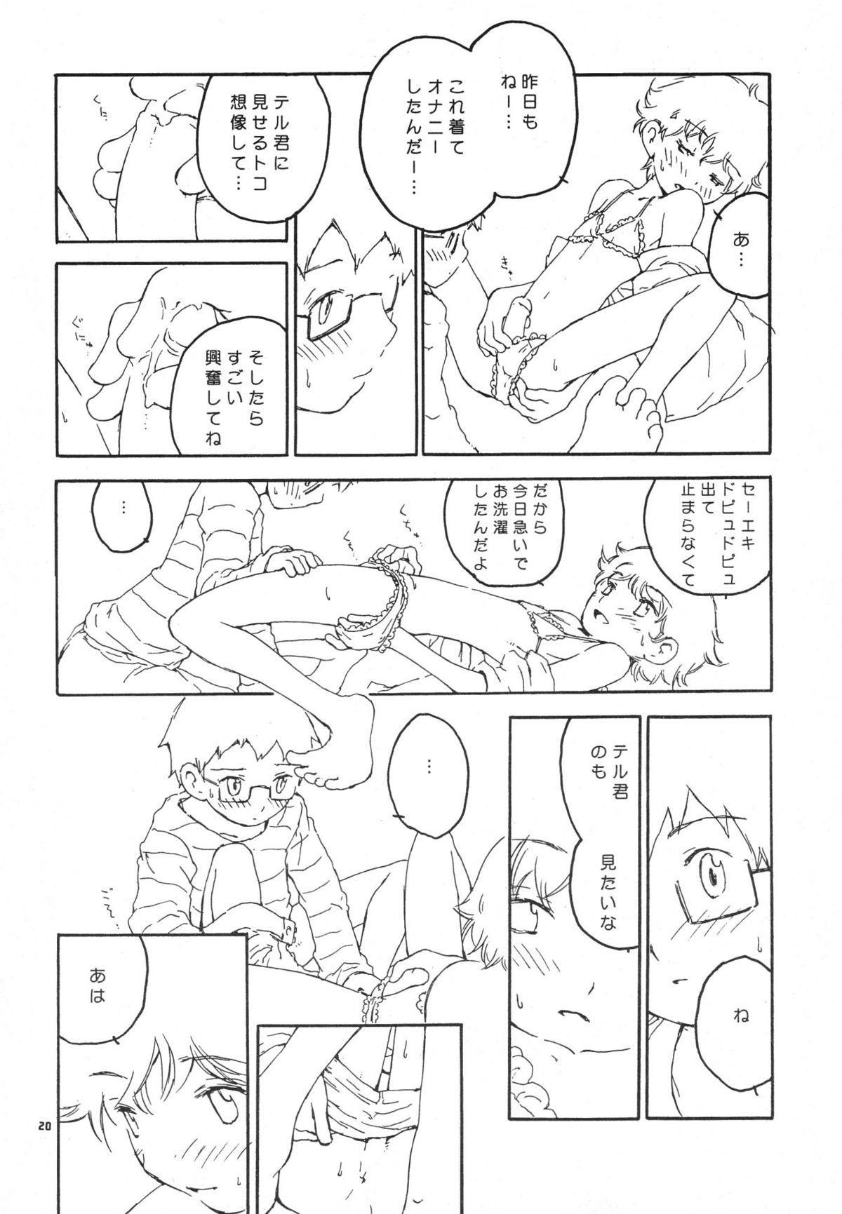 Shounen Yo Genshi De Are Boys Be Barbarous 21