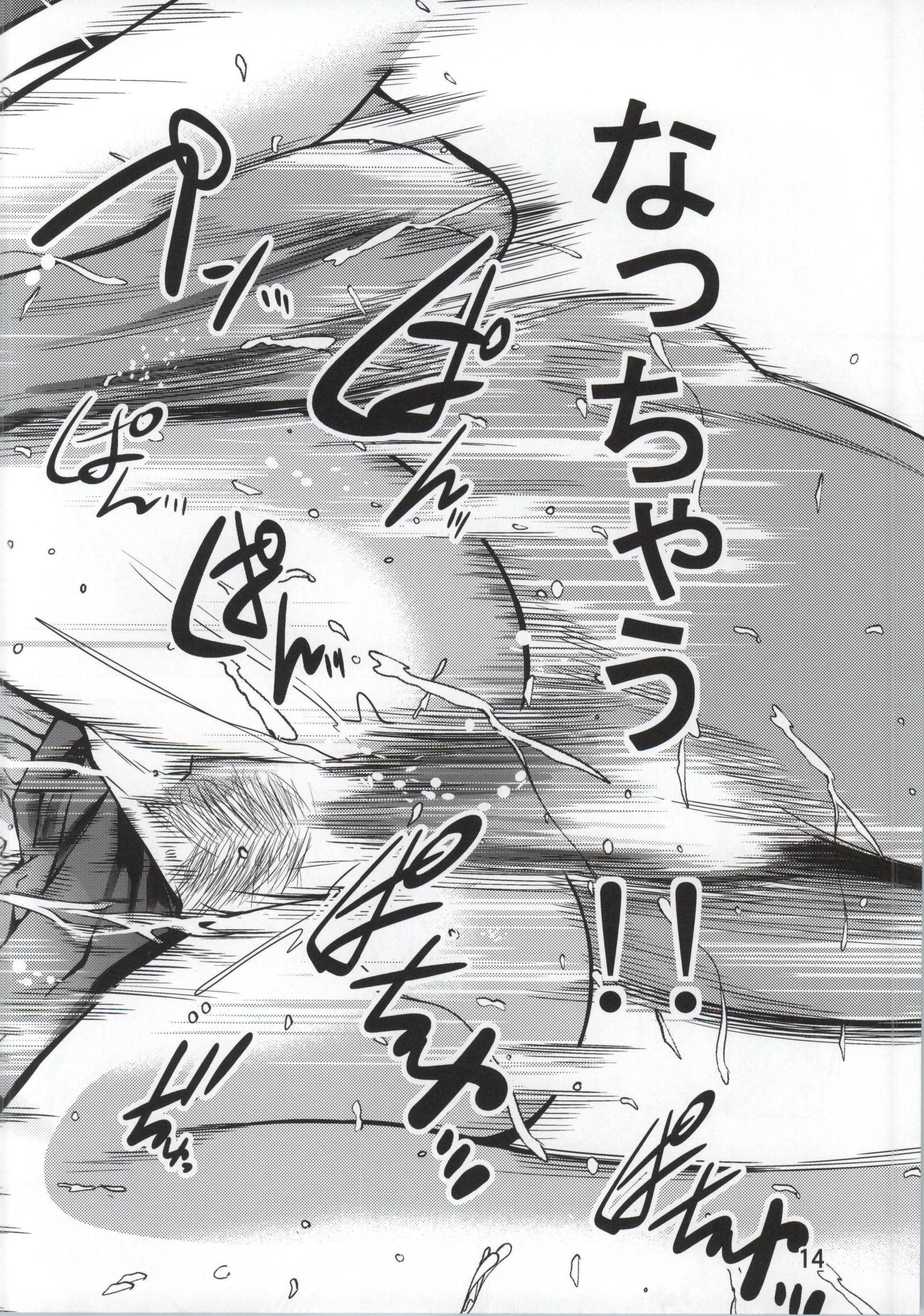 Tsuki ni Kawatte Oshioki 14